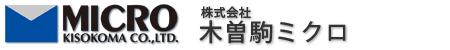 株式会社木曽駒ミクロ